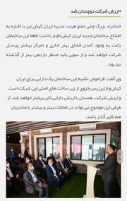 حامیان بورس ایران